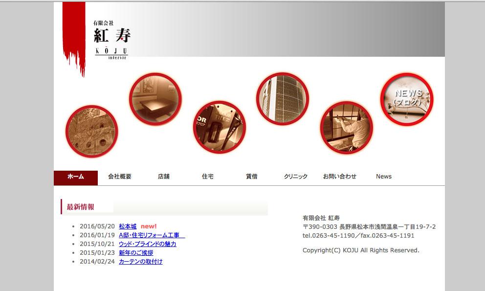 紅寿さんのホームページ完成!