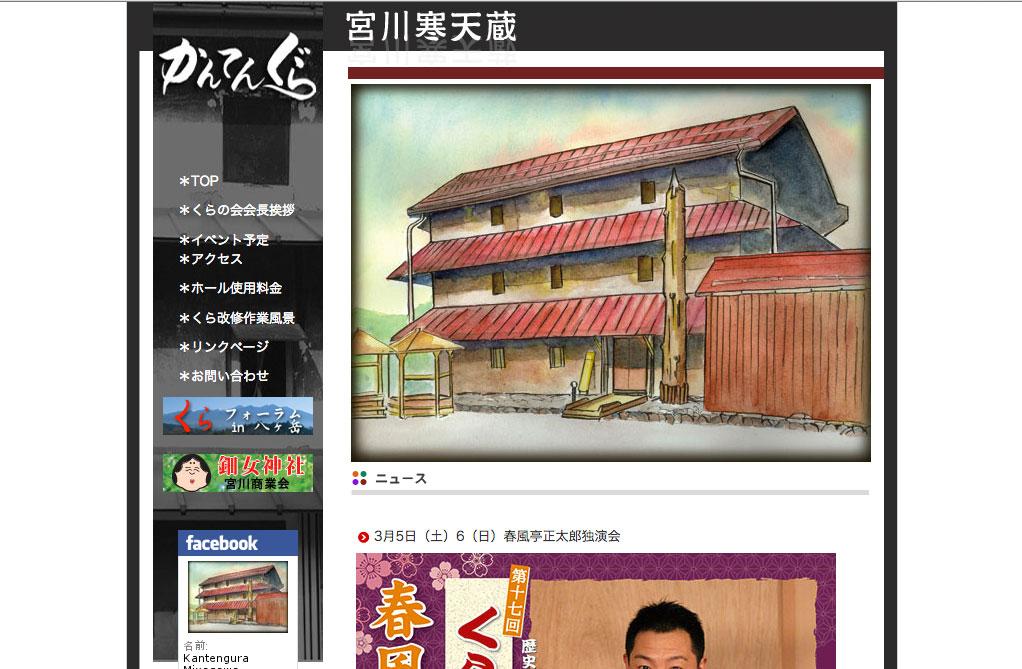 宮川寒天蔵のホームページができました