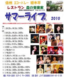 morionlive2010