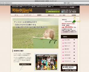キッズワールド様(松本市)のホームページ更新しました