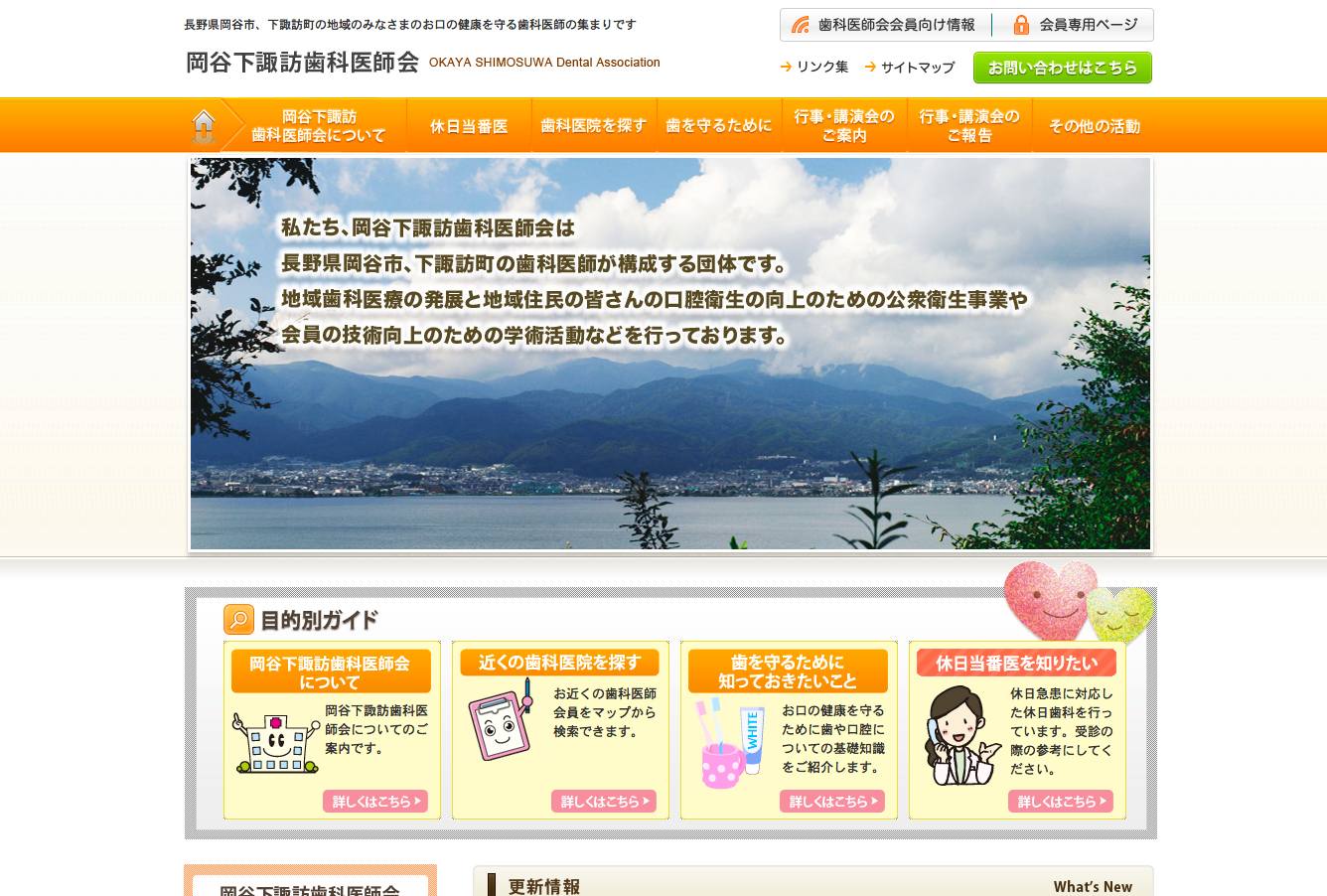 岡谷下諏訪歯科医師会様のホームページを制作させていただきました。