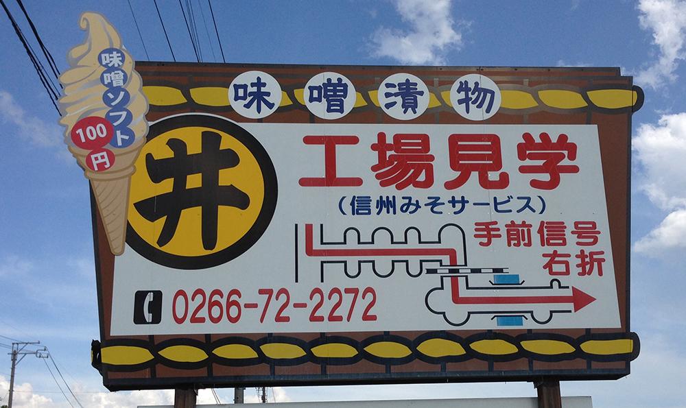 丸井伊藤商店様のソフトクリーム看板完成
