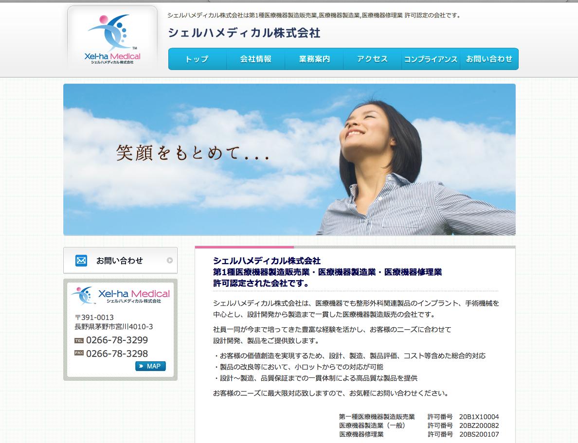 シェルハメディカル株式会社様のホームページを制作いたしました。