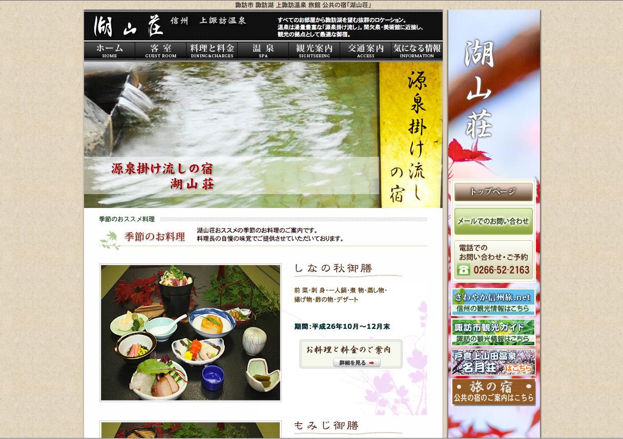 諏訪市の湖山荘様の美味しそうな秋のお料理メニュー。