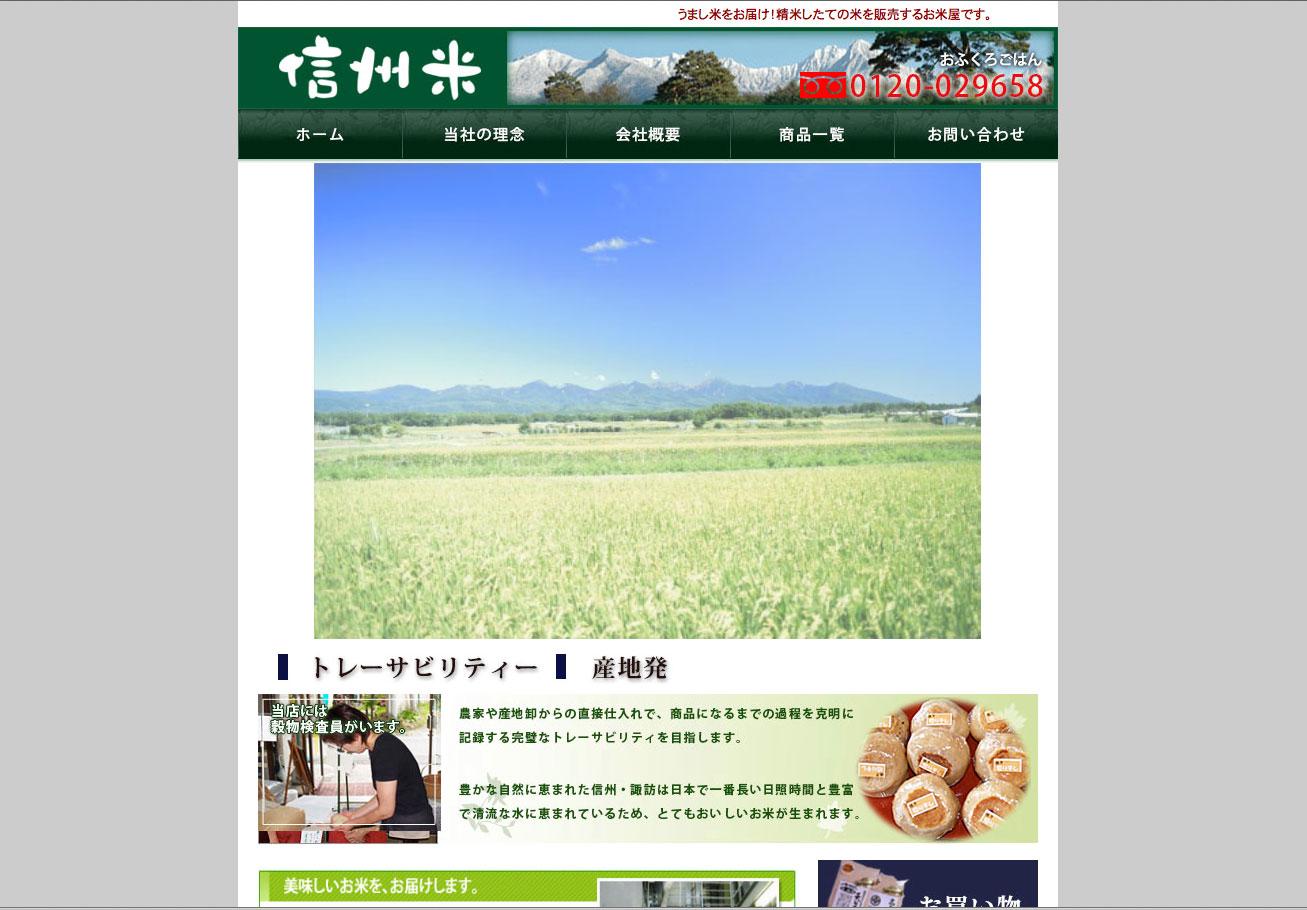 蓼科精米センター(入倉米穀様)ホームページリニューアルしました。