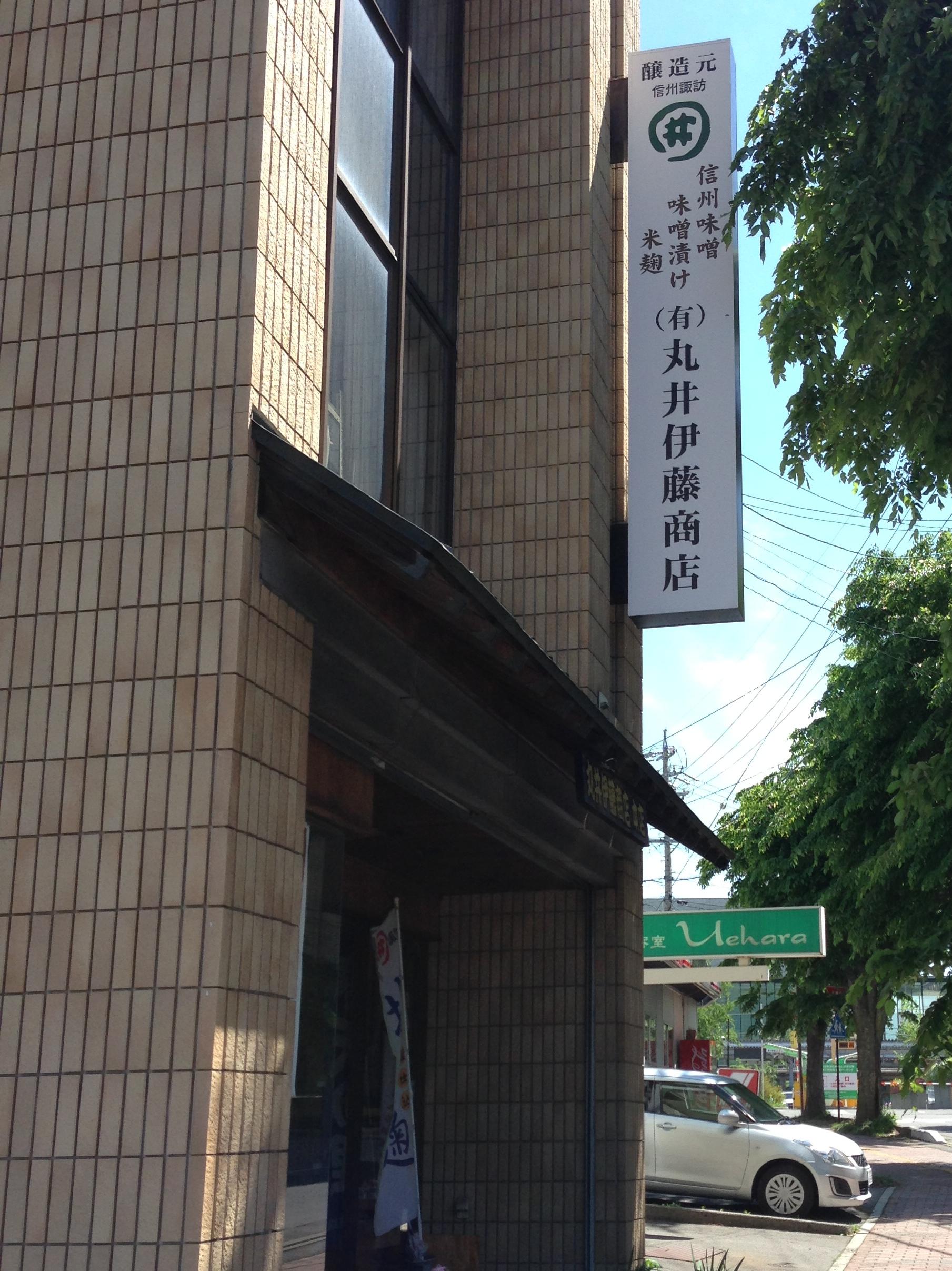丸井伊藤商店様茅野駅前店看板を新しくしました