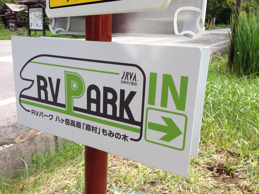 RV PARK(天空のリゾート)看板が完成!!