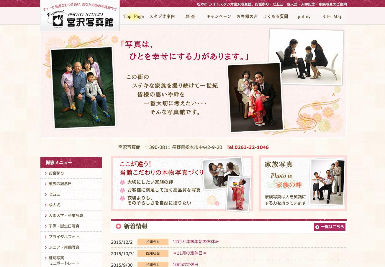 宮沢写真館様のホームページをリニューアルさせていただきました