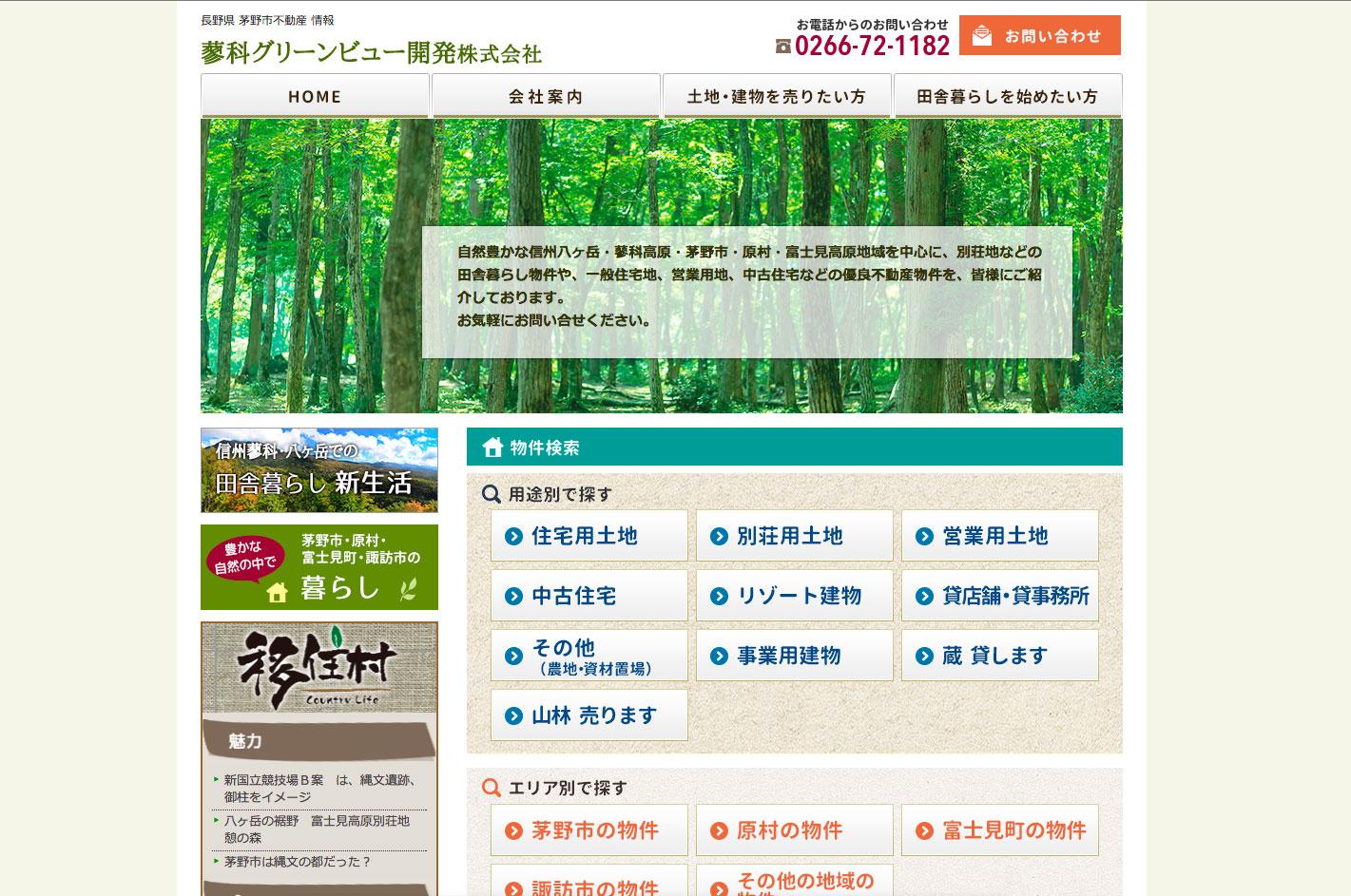 蓼科グリーンビュー開発様のホームページをリニューアルさせていただきました