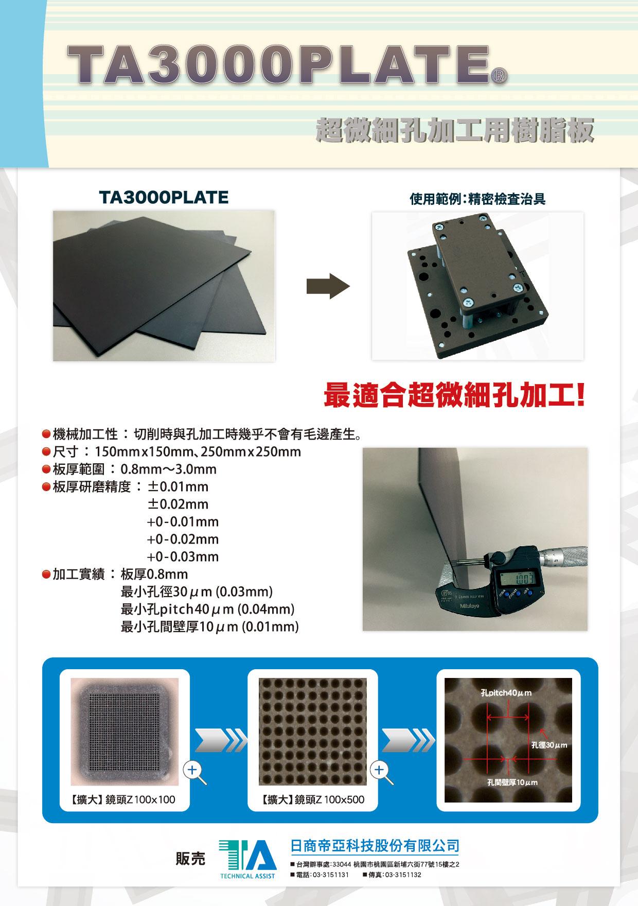 中島化学産業株式会社様の中国語パンフできました。