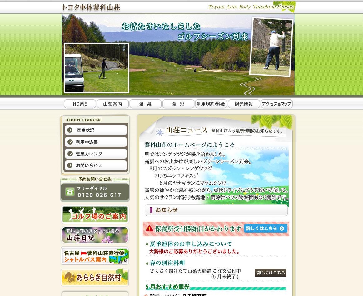 トヨタ車体蓼科山荘様ホームページ誕生