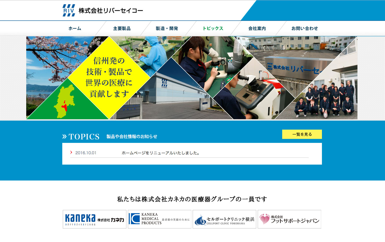 株式会社リバーセイコー様ホームページリニューアル
