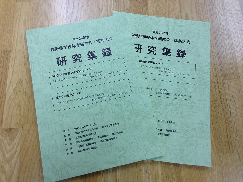 長野県学校体育研究会「研究集録」発行しました。