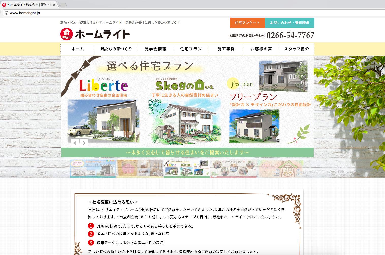 ホームライト株式会社様のホームページが誕生いたしました。