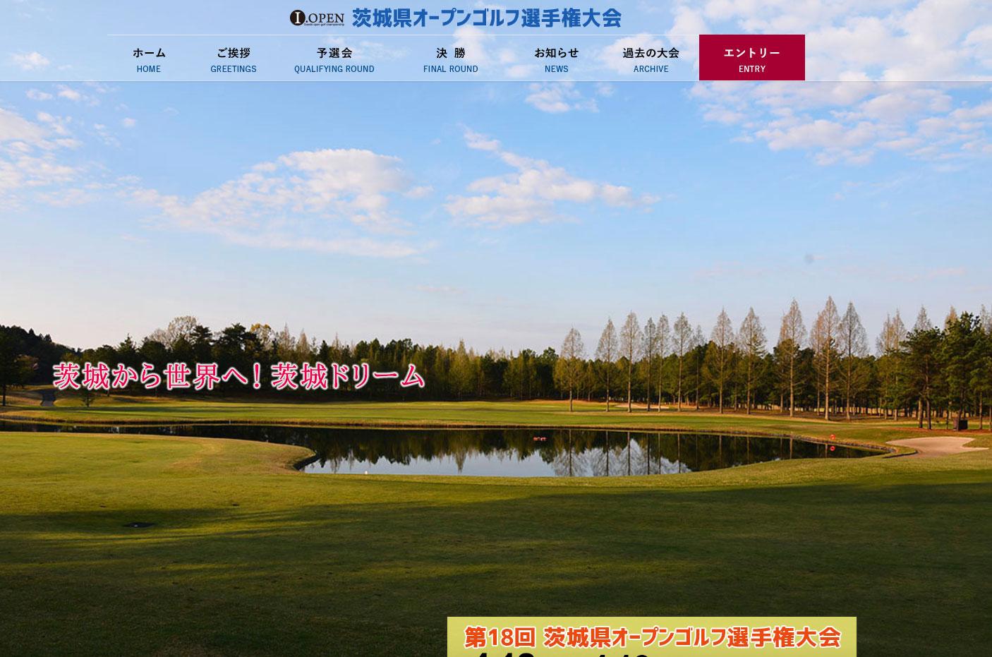 茨城県オープンゴルフ選手権大会のホームページリニューアル