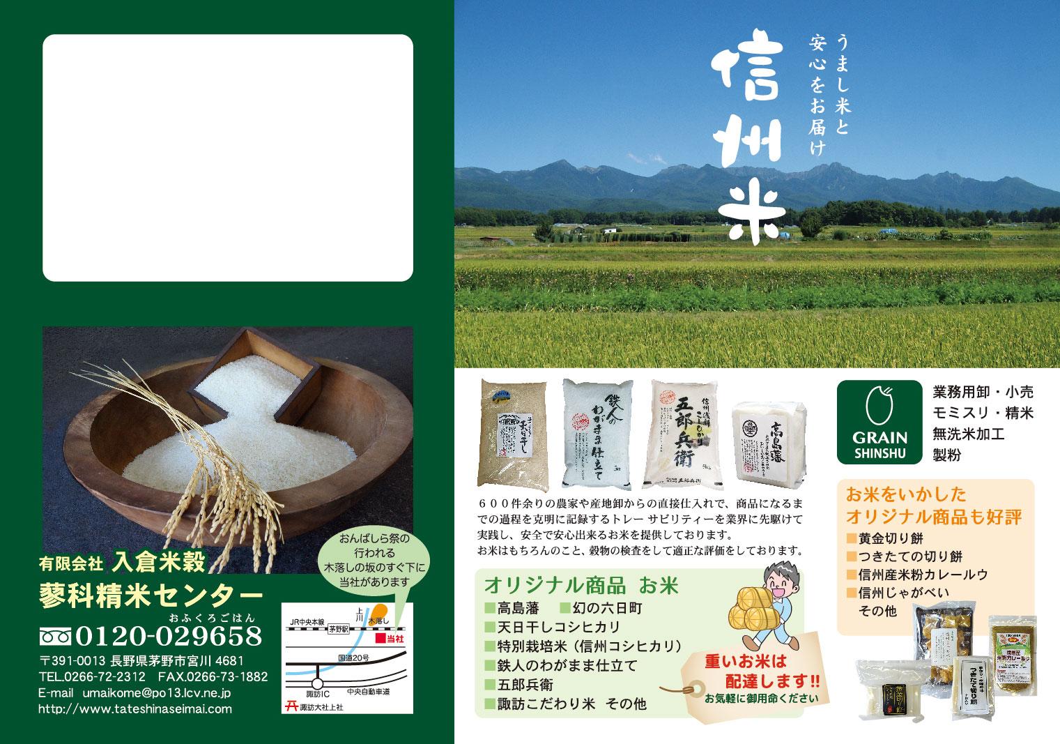 入倉米穀様2017カレンダーできました。