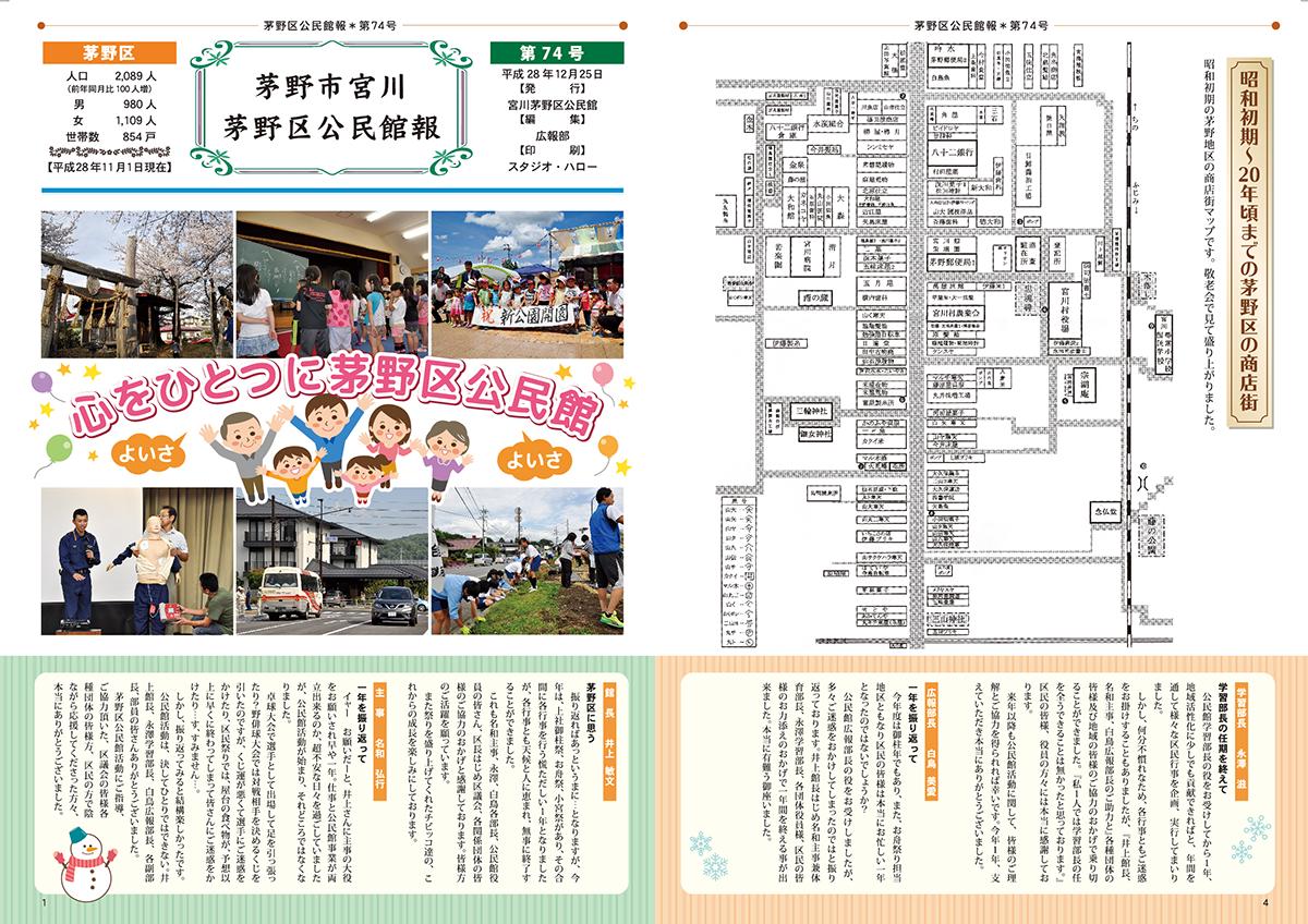 茅野区公民館館報が今年もできました。