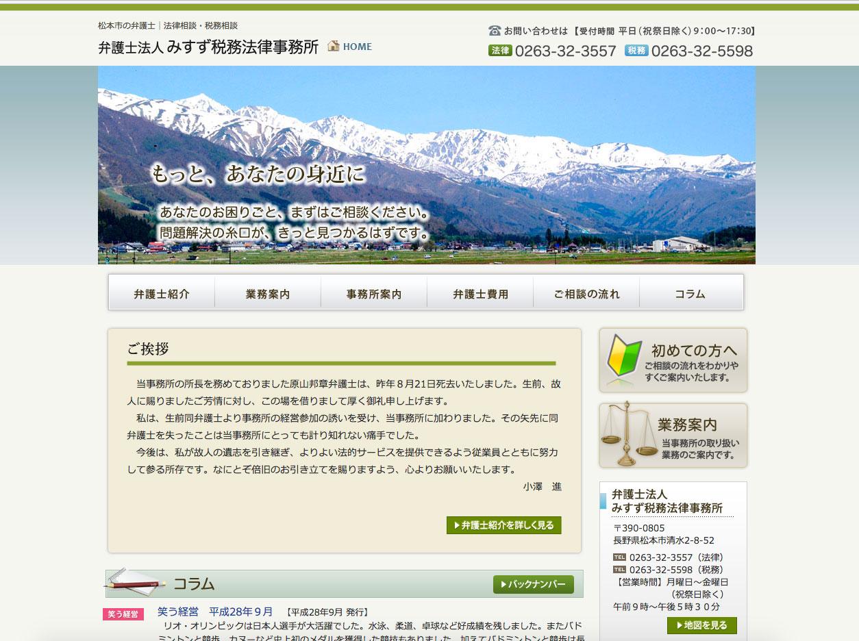 弁護士法人みすず税務法律事務所様(松本市)のホームページできました