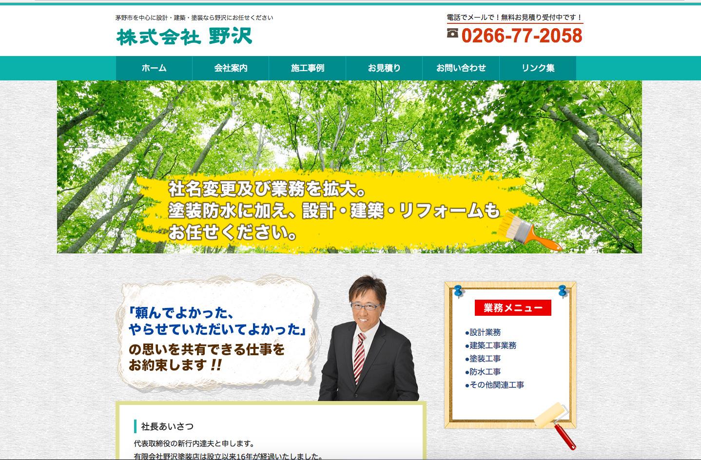 株式会社野沢様ホームページをリニューアル致しました。