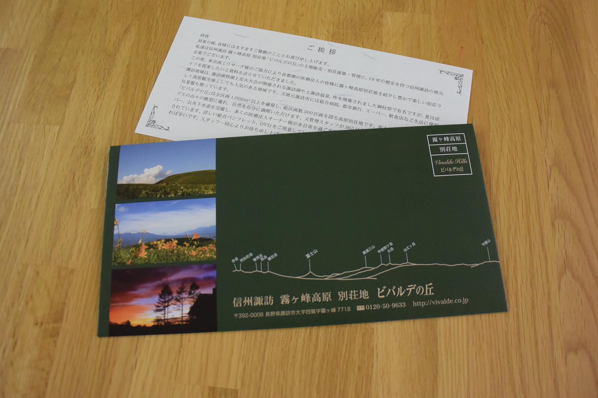 ビバルデの丘様の封筒・挨拶状できました。