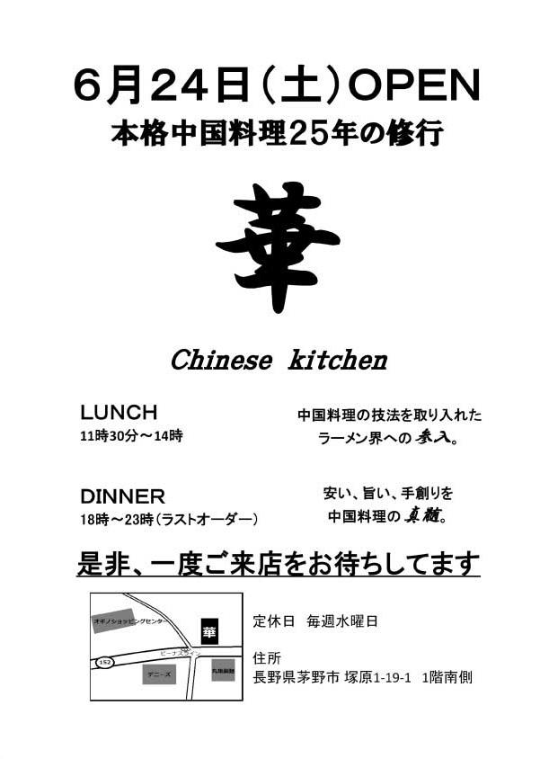 Chinese kitchen 華様 折り込みチラシできました。