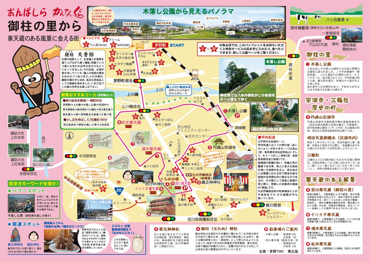 町歩きマップ第五版できました。