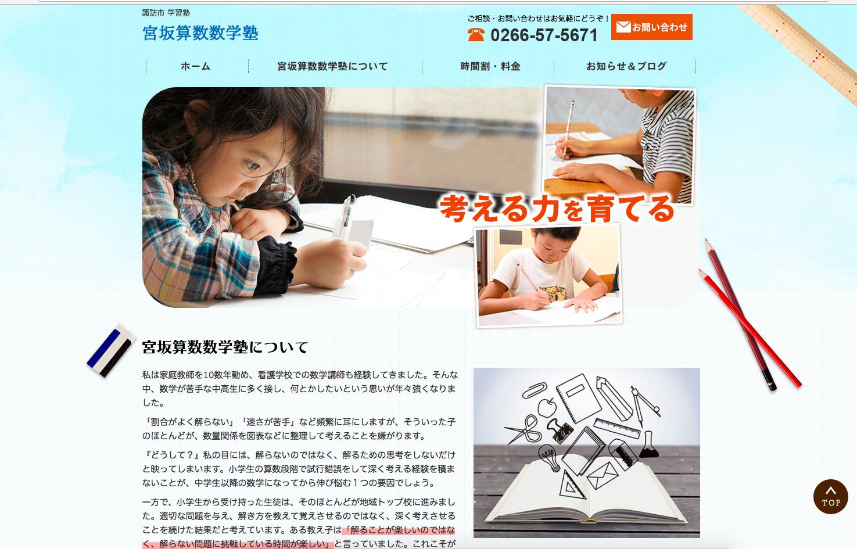 宮坂算数数学塾様のホームページ誕生しました。
