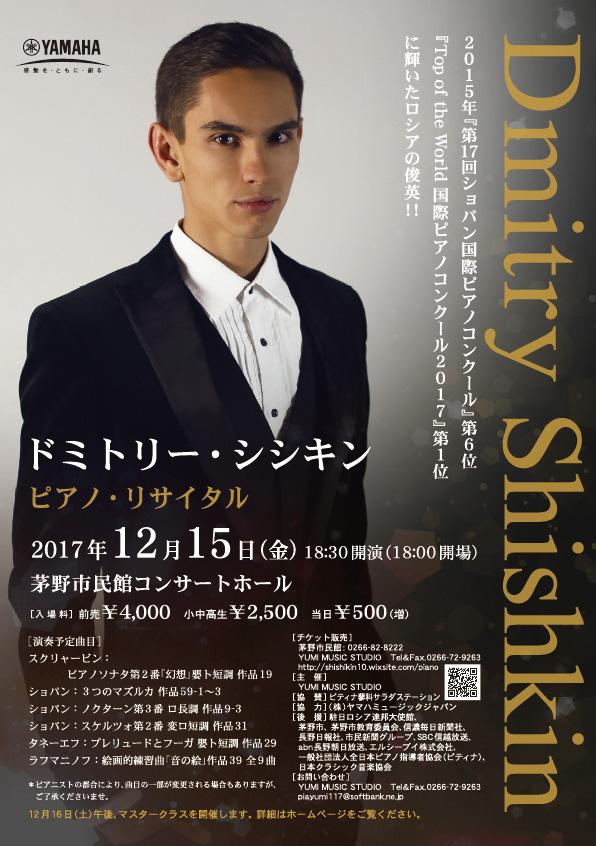YUMI MUSIC STUDIO様のコンサートポスター・ちらしができました。