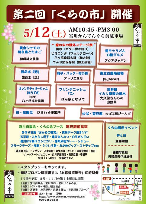 kuraichi2