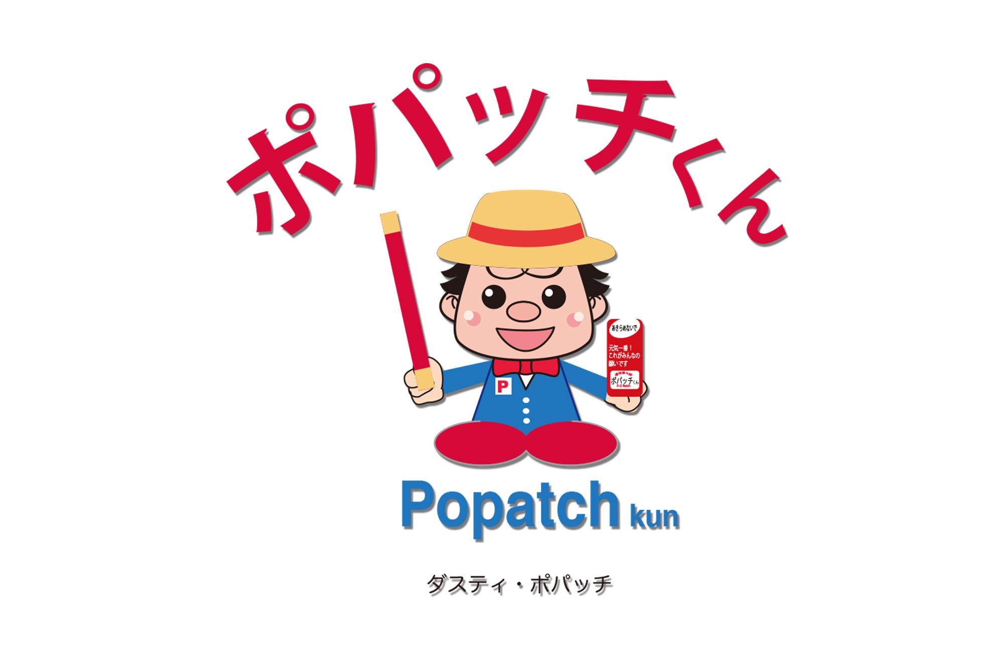 商品キャラクター(ポパッチくん)