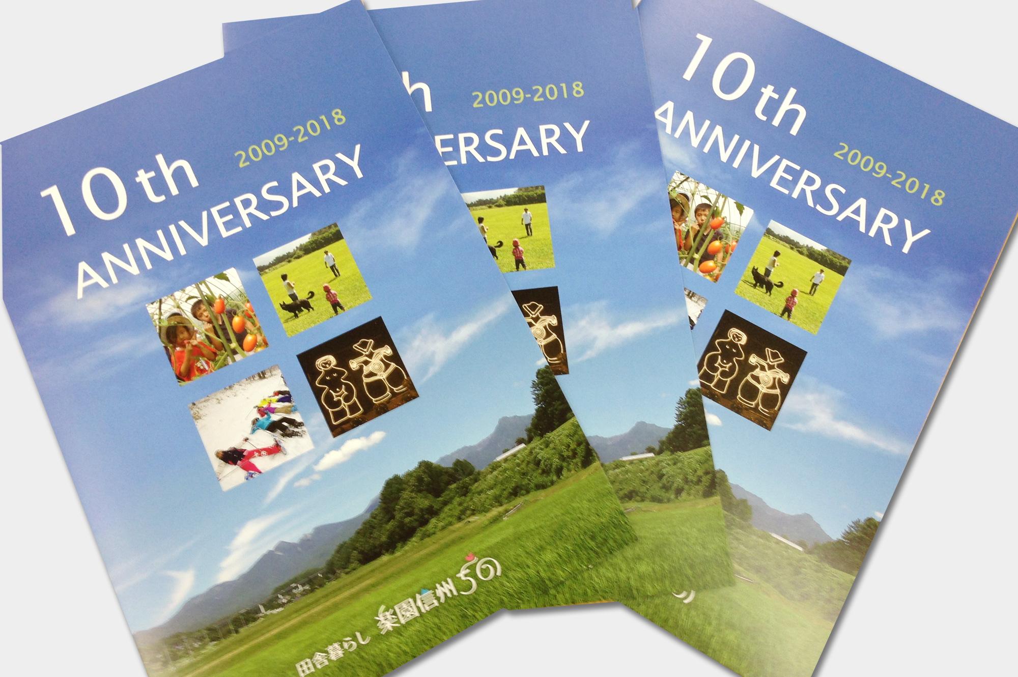 パンフレット(楽園信州ちの様10周年記念誌)