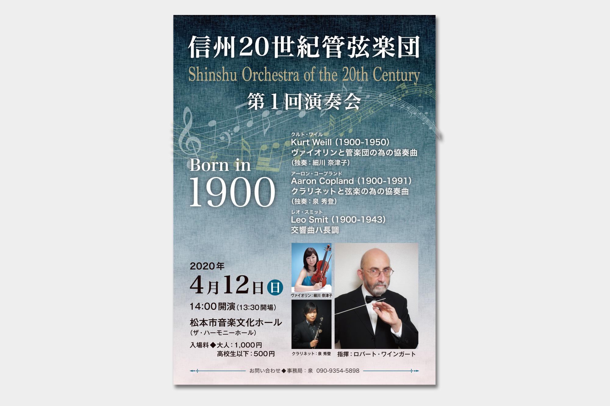 A3ポスター(信州20世紀管弦楽団様)