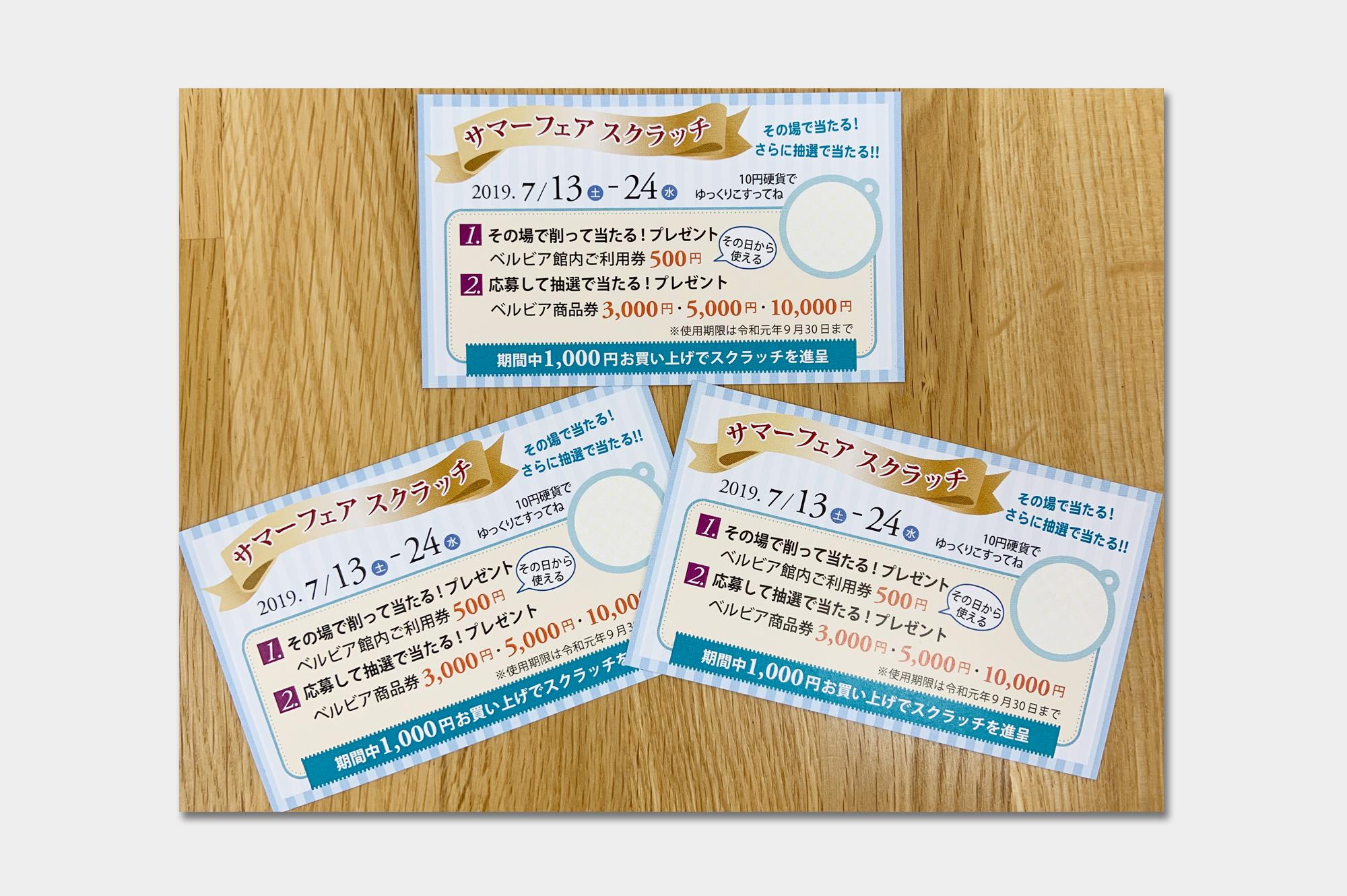 スクラッチカード(ベルビア名店会様)