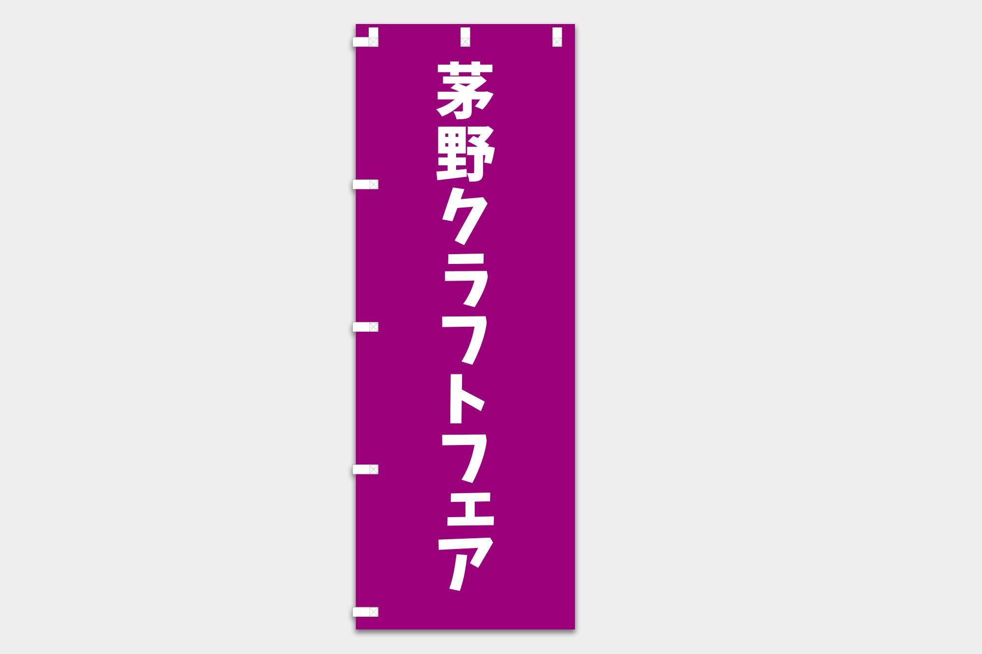 のぼり(茅野クラフトフェア様)