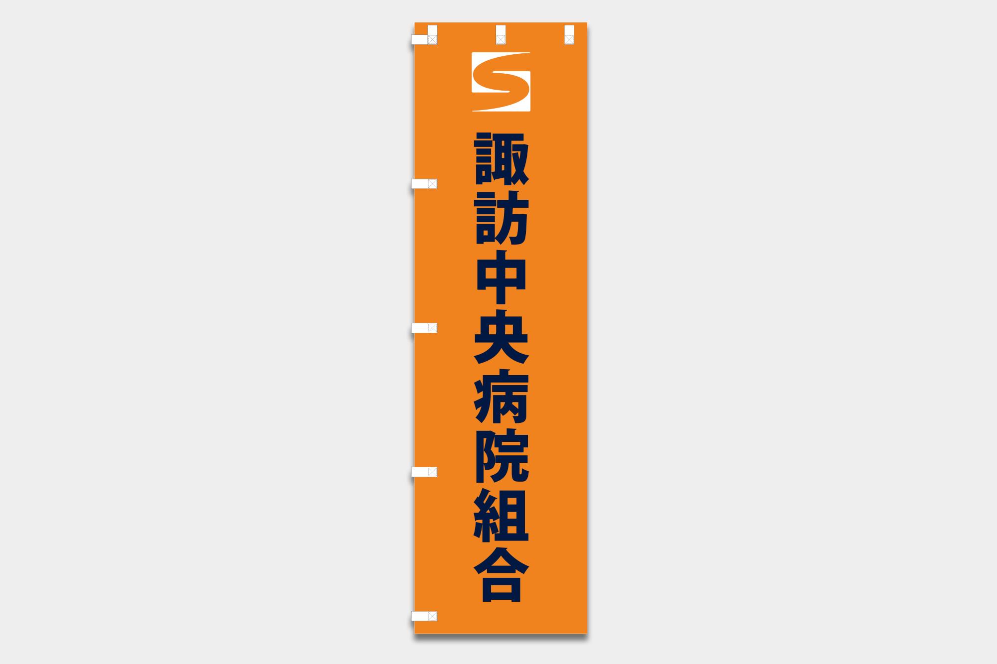 のぼり(諏訪中央病院組合様)