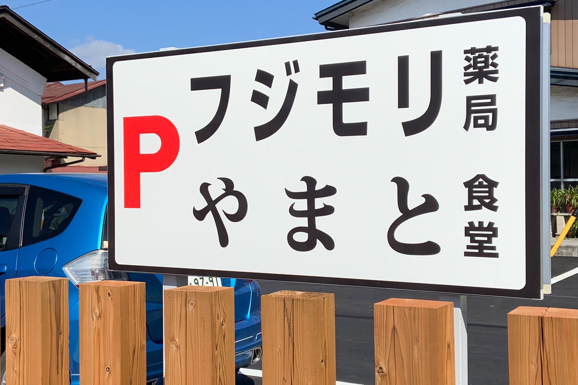 駐車場看板(やまと食堂様、フジモリ薬局様)