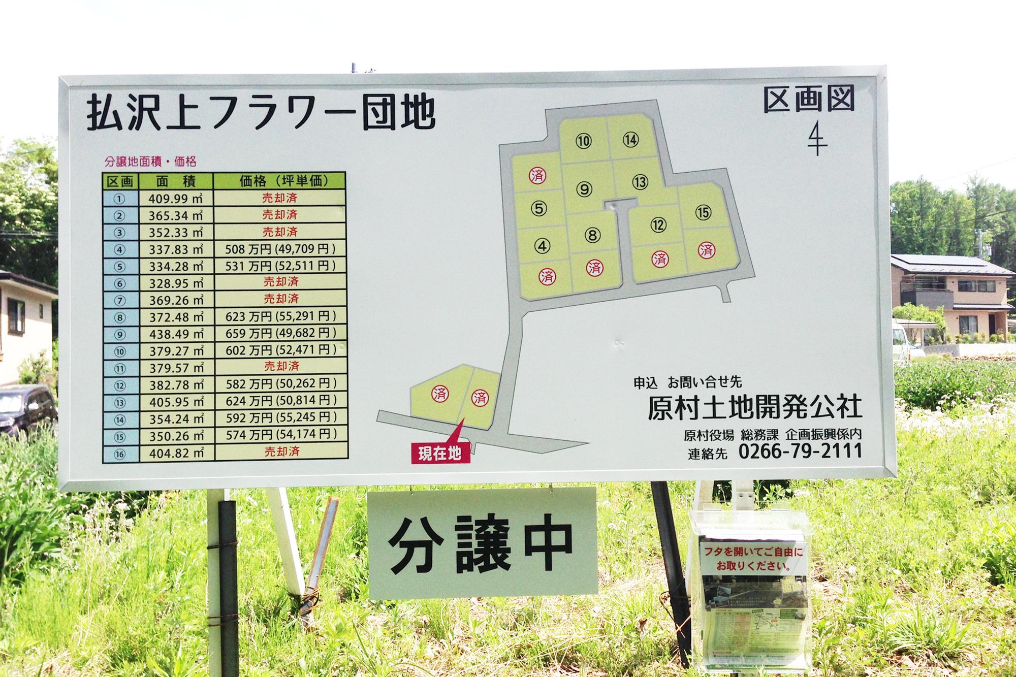 分譲地看板(原村役場 企画振興係様)