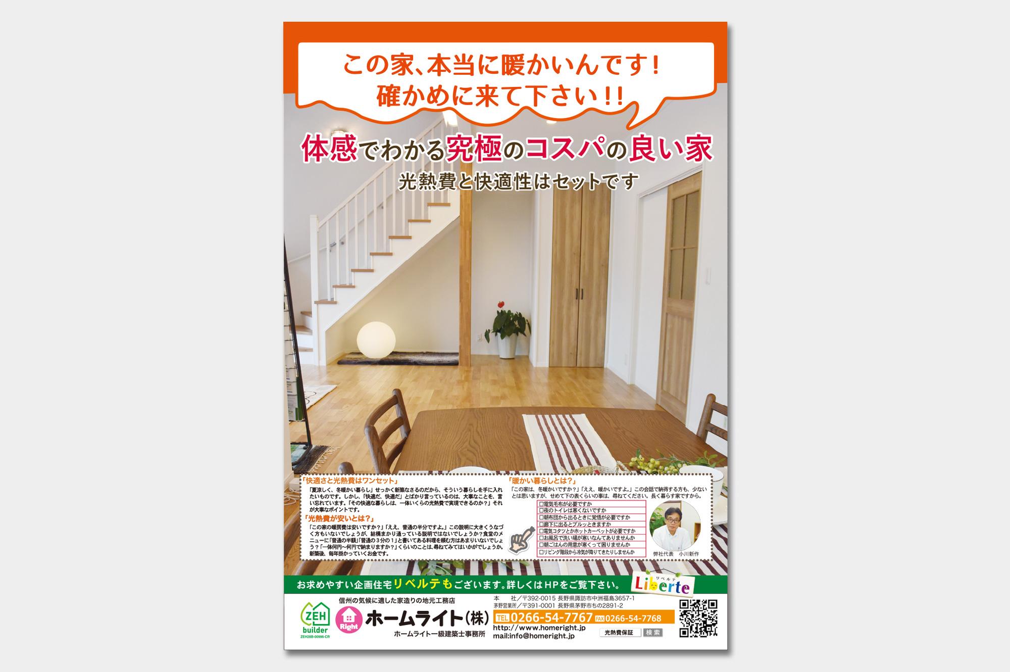 A2ポスター(ホームライト様)
