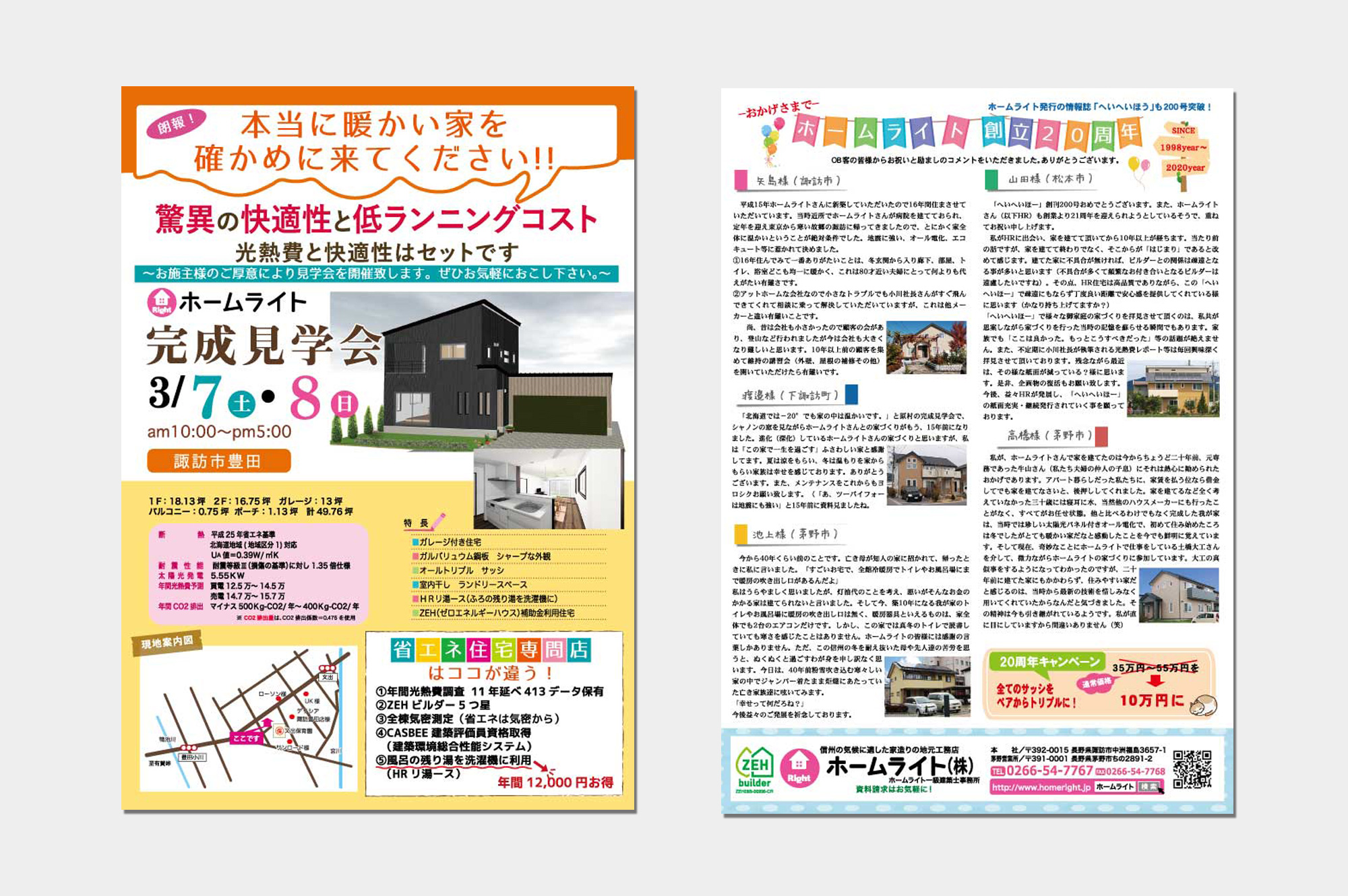 A4ちらし(見学会案内)