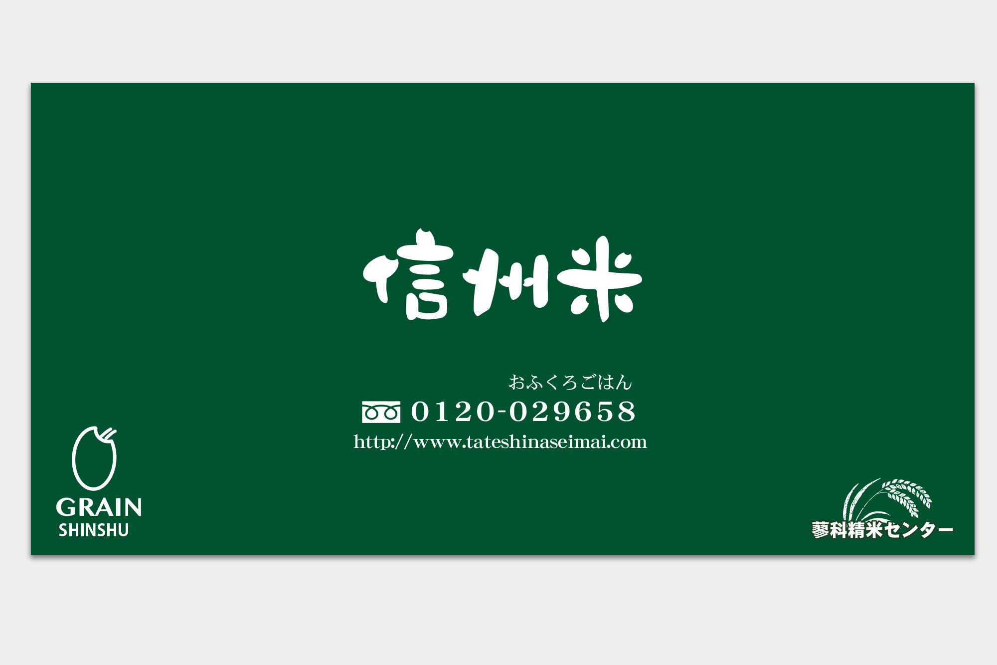 パネル(入倉米穀様)
