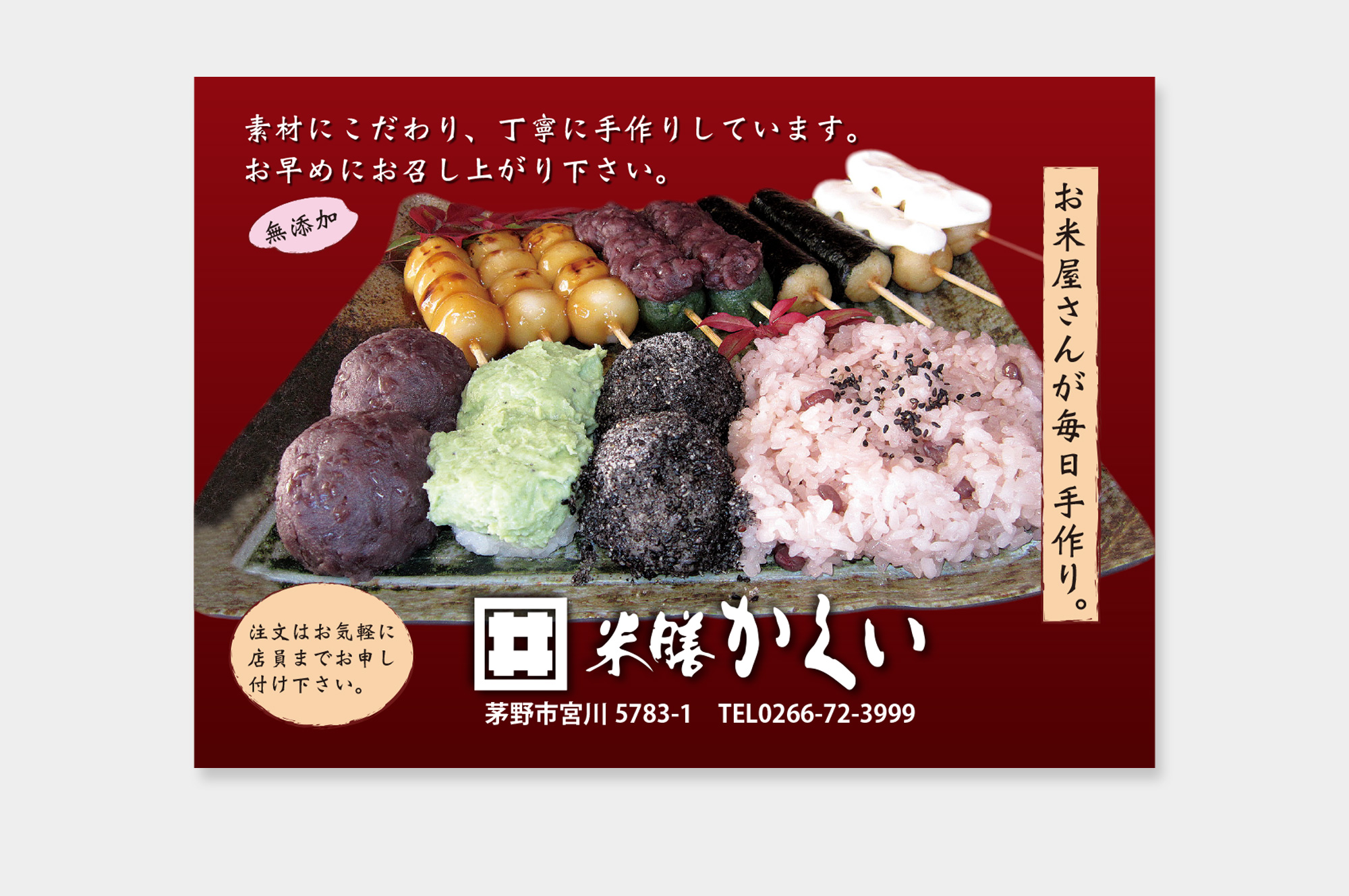 店頭パネル(米膳かくい様)