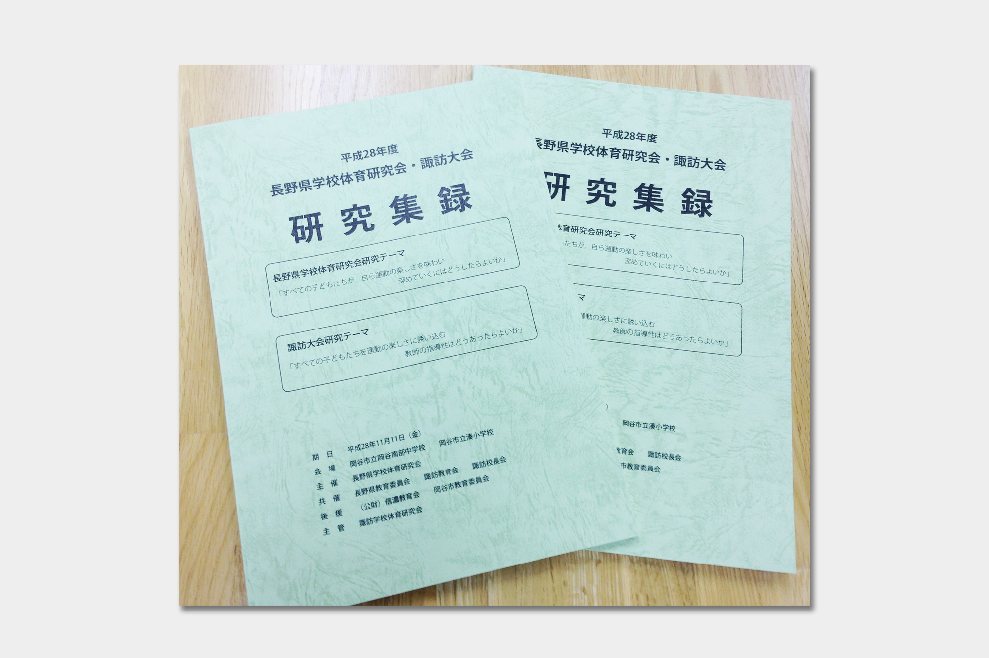無線綴じ冊子(長野県学校体育研究会様)