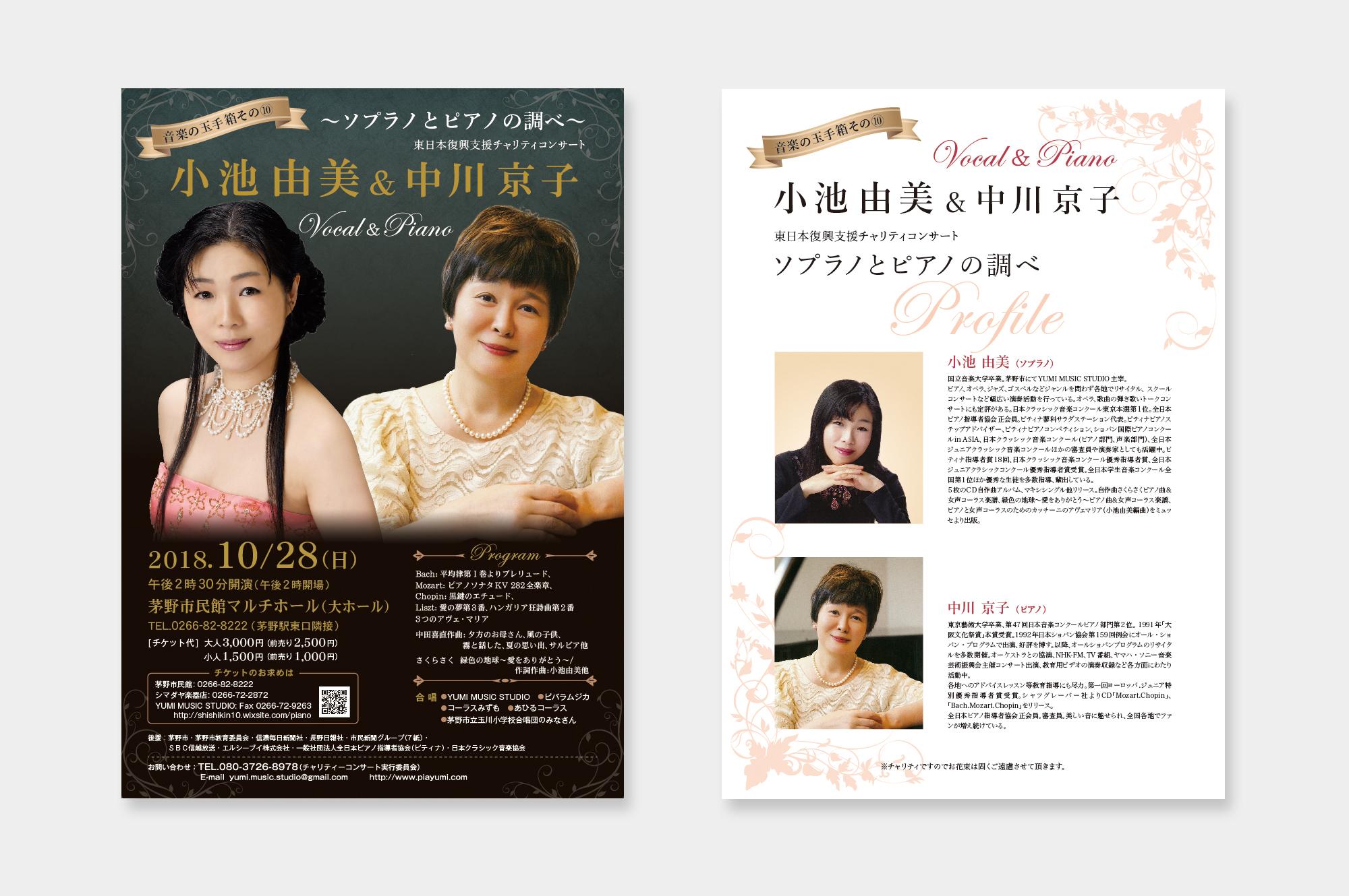 A4フライヤー(YUMI MUSIC STUDIO様)