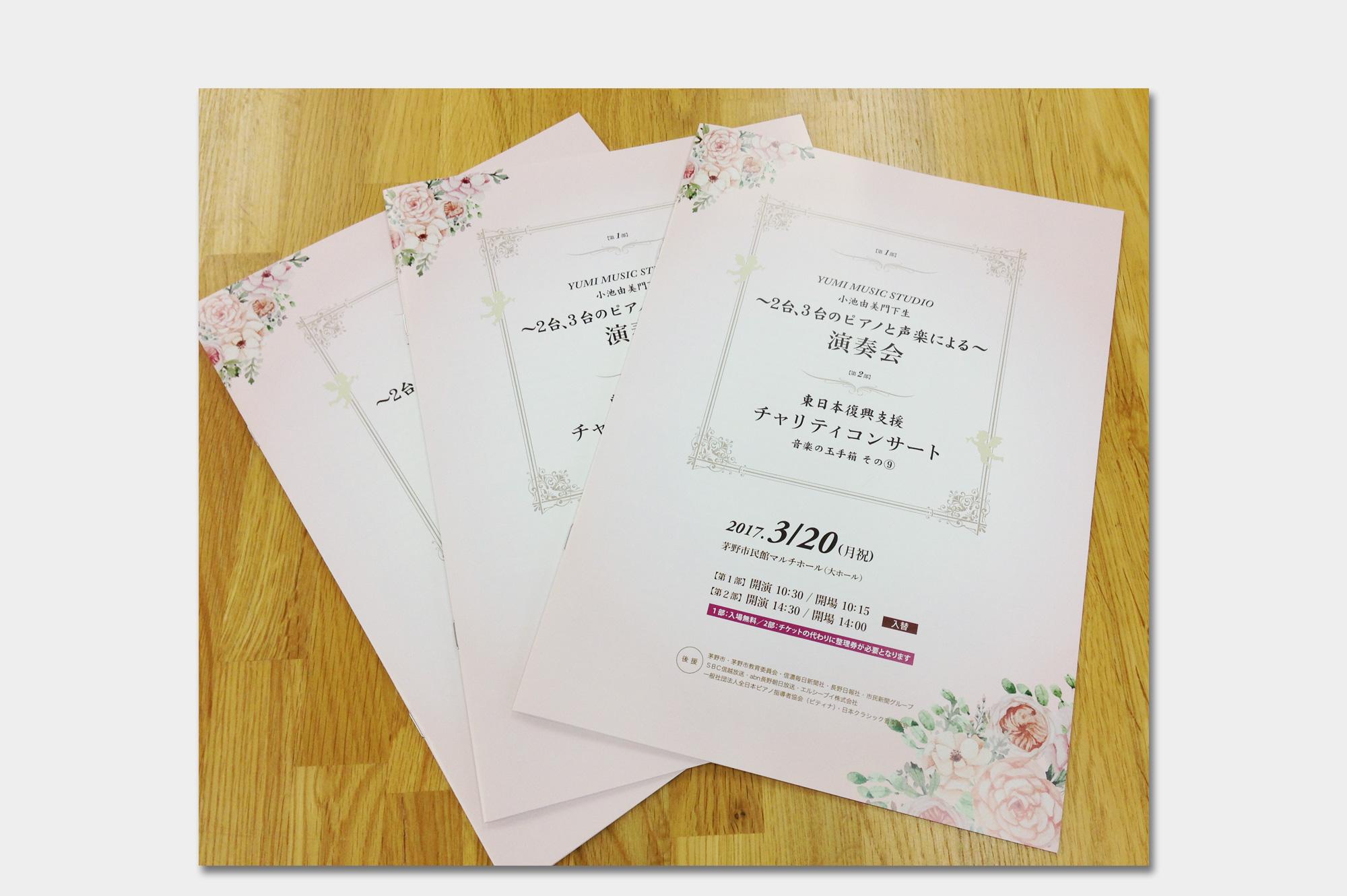 コンサートパンフレット(YUMI MUSIC STUDIO様)