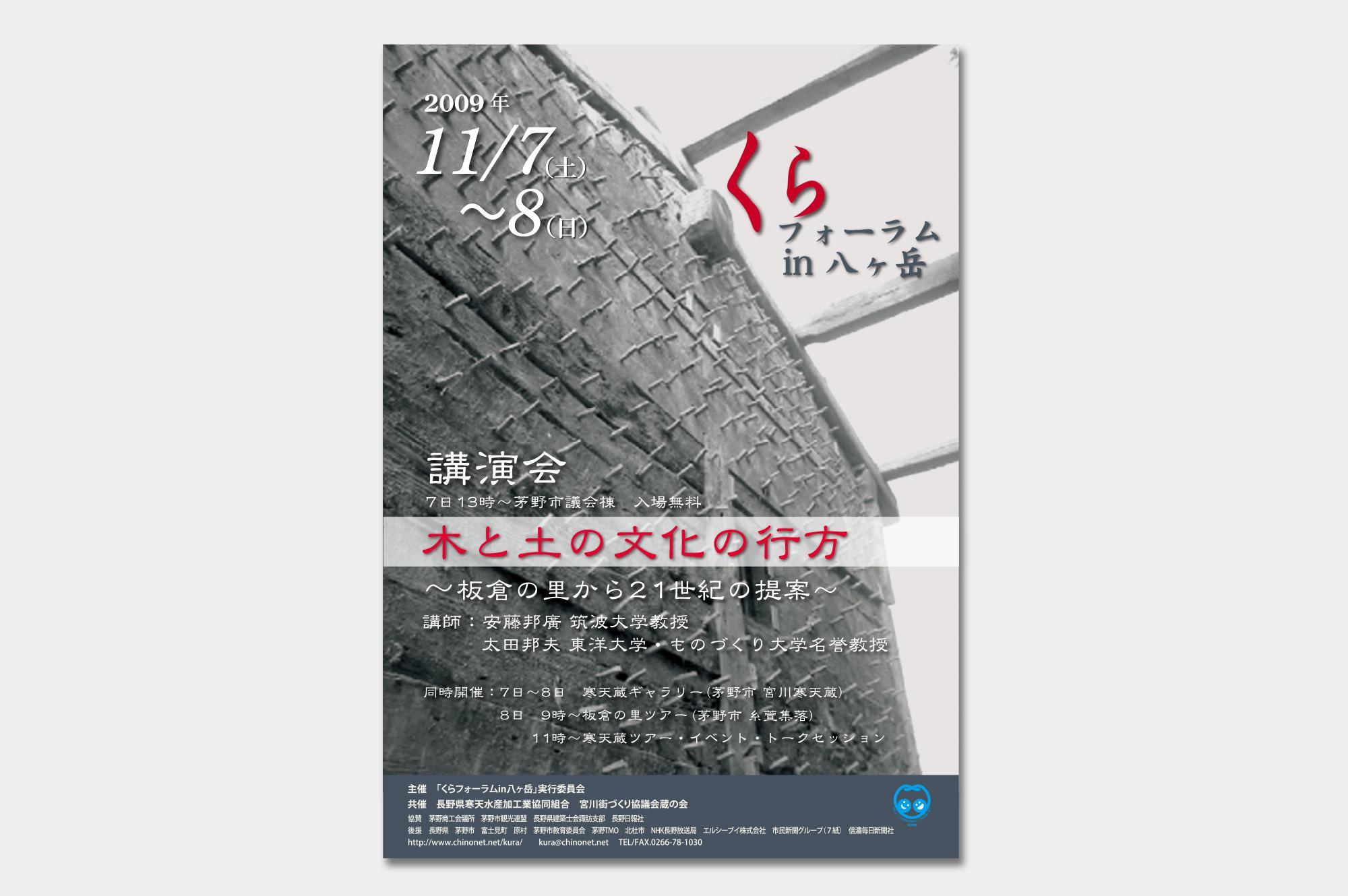 A2ポスター(くらフォーラムin八ヶ岳様)