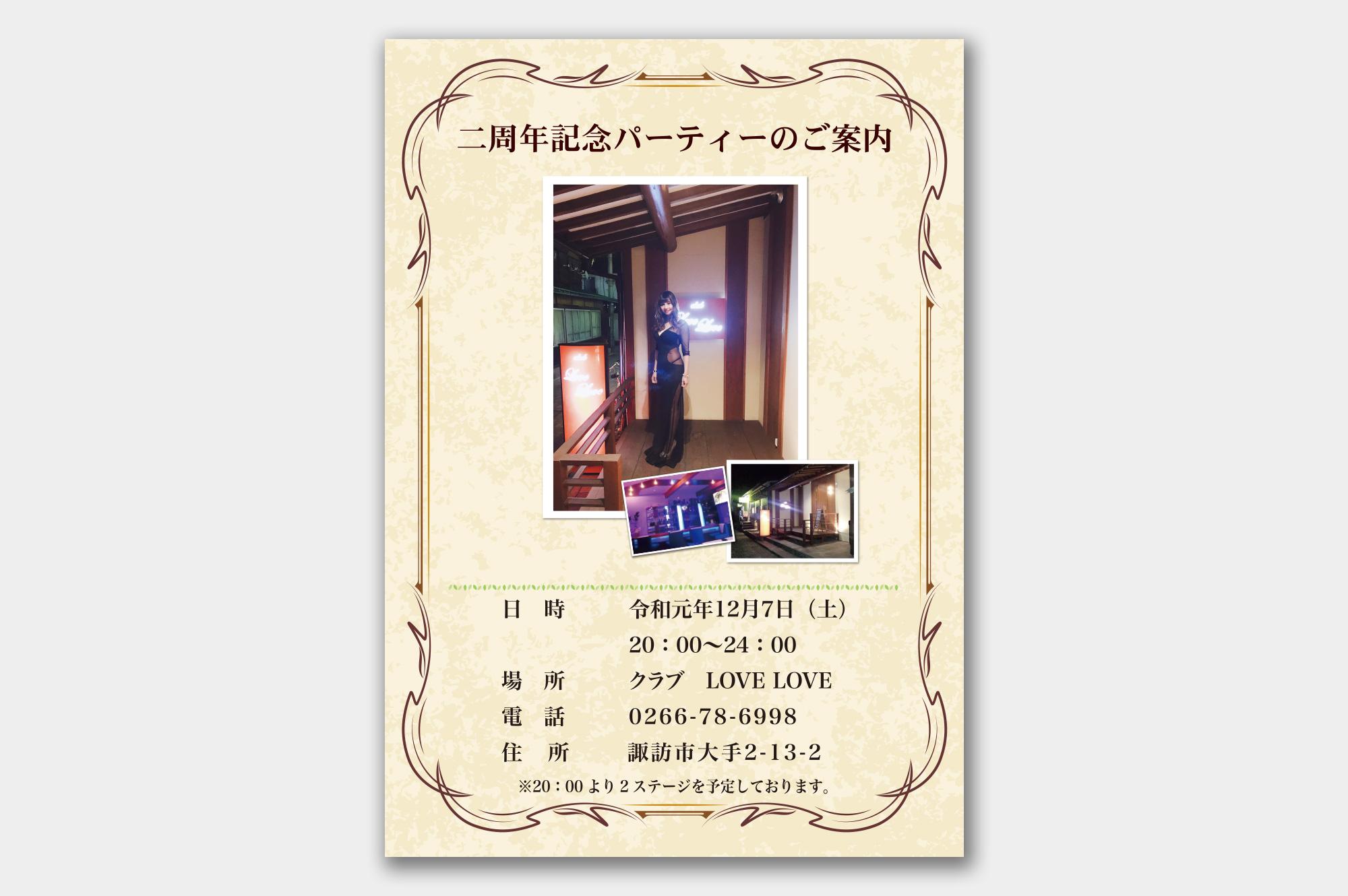 ポスター(二周年記念案内)