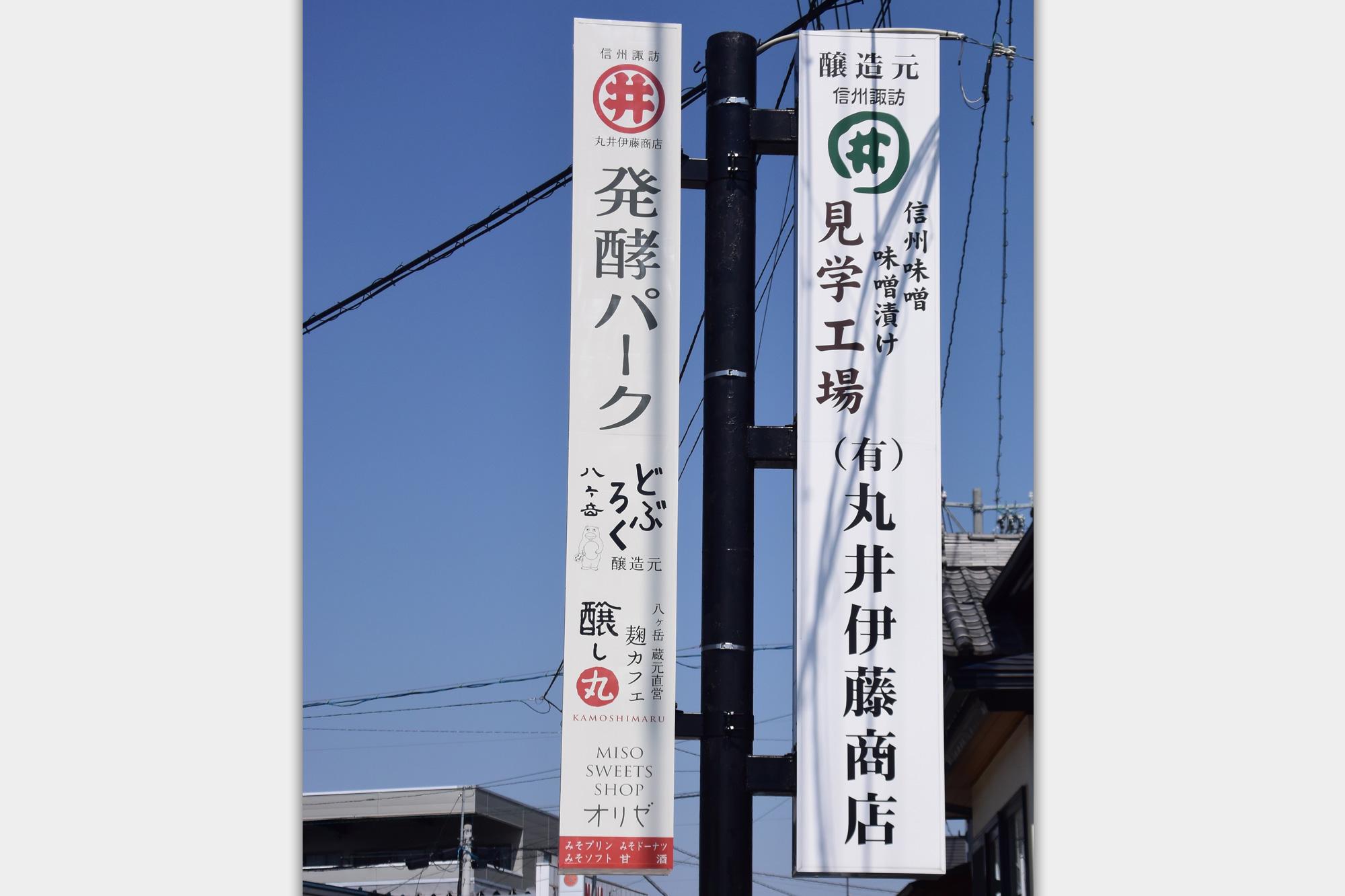 袖看板(丸井伊藤商店様)