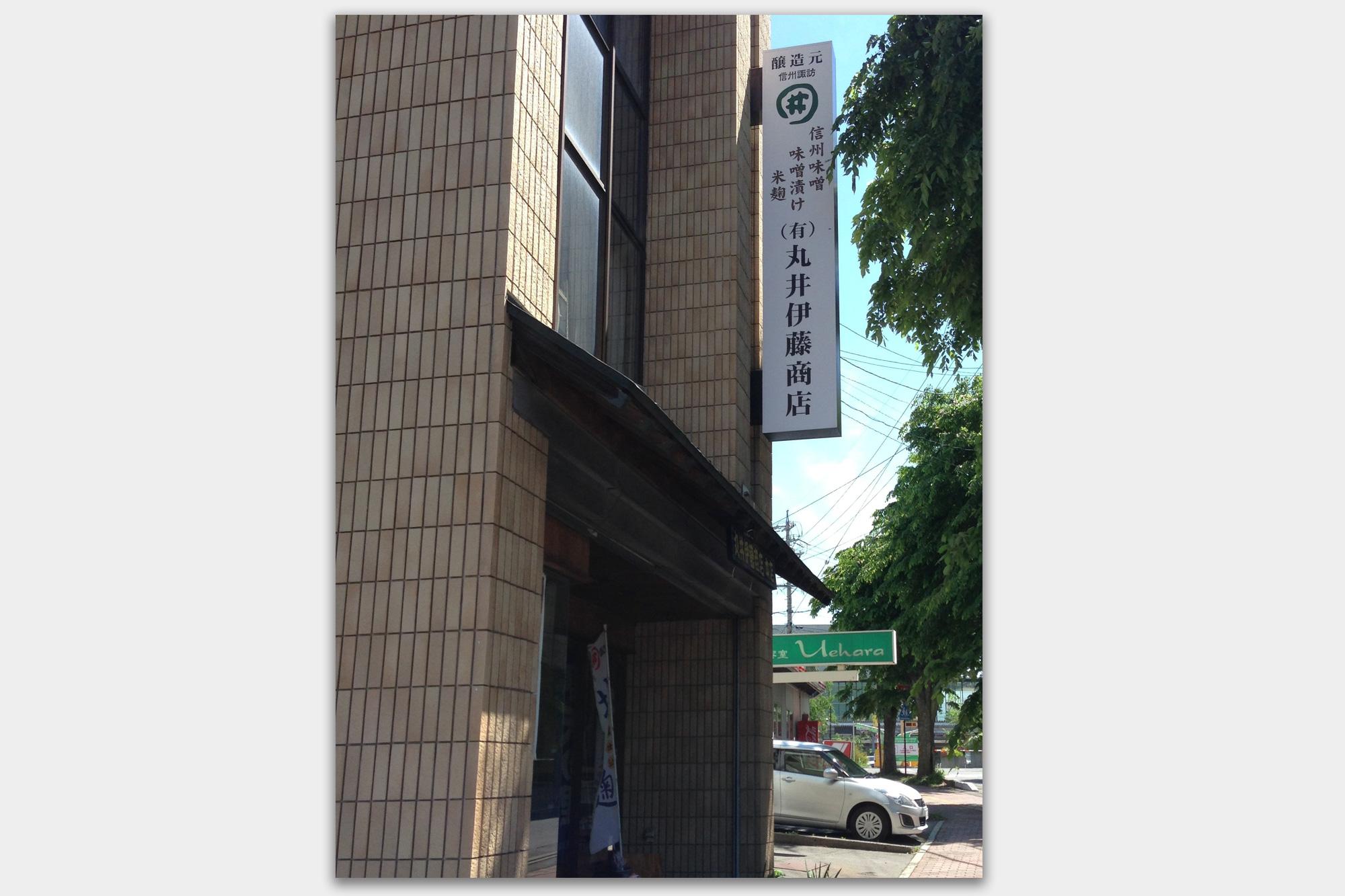 袖看板(丸井伊藤商店茅野駅前店様)