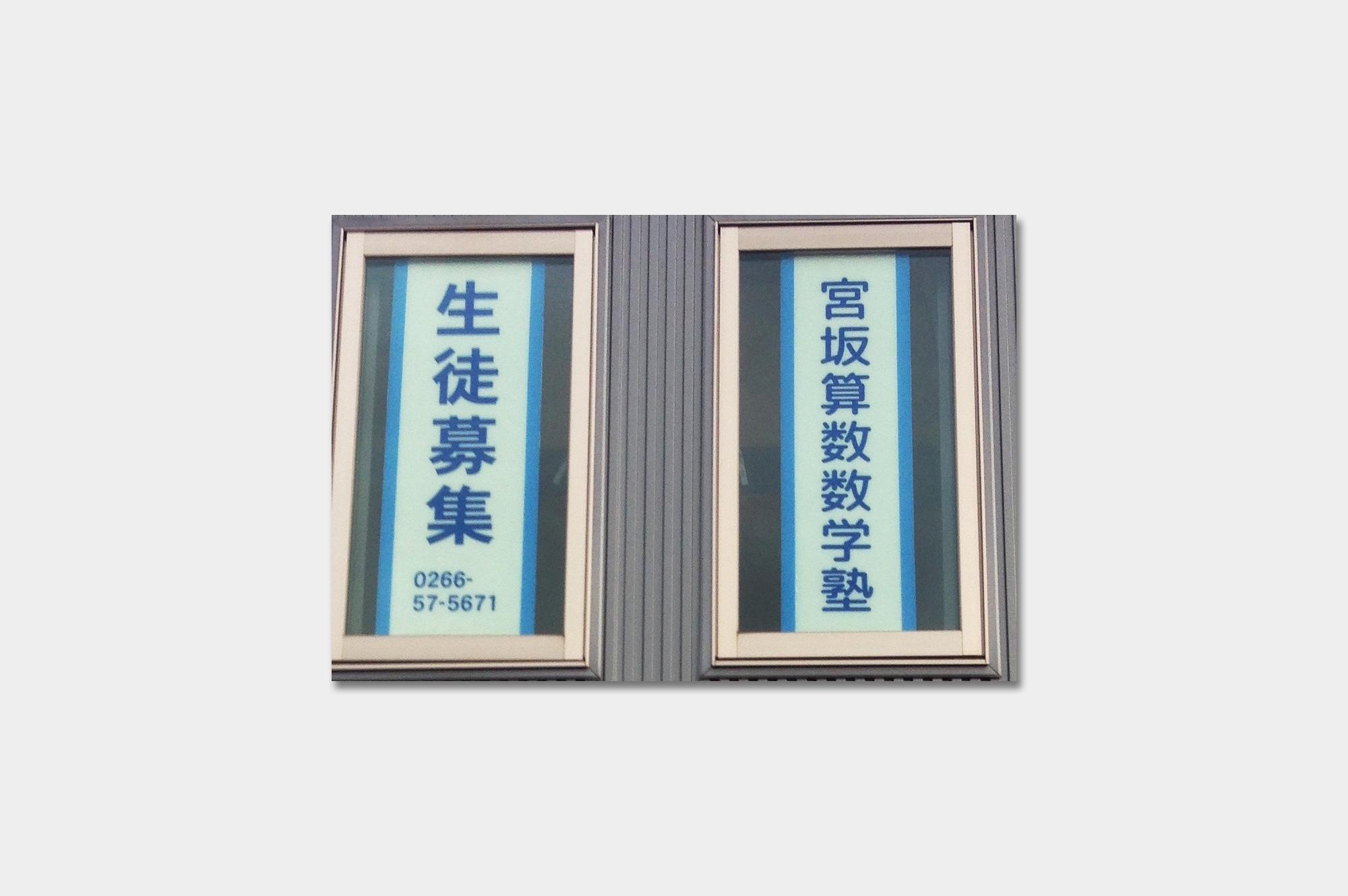 窓ガラスシート(宮坂算数数学塾様)