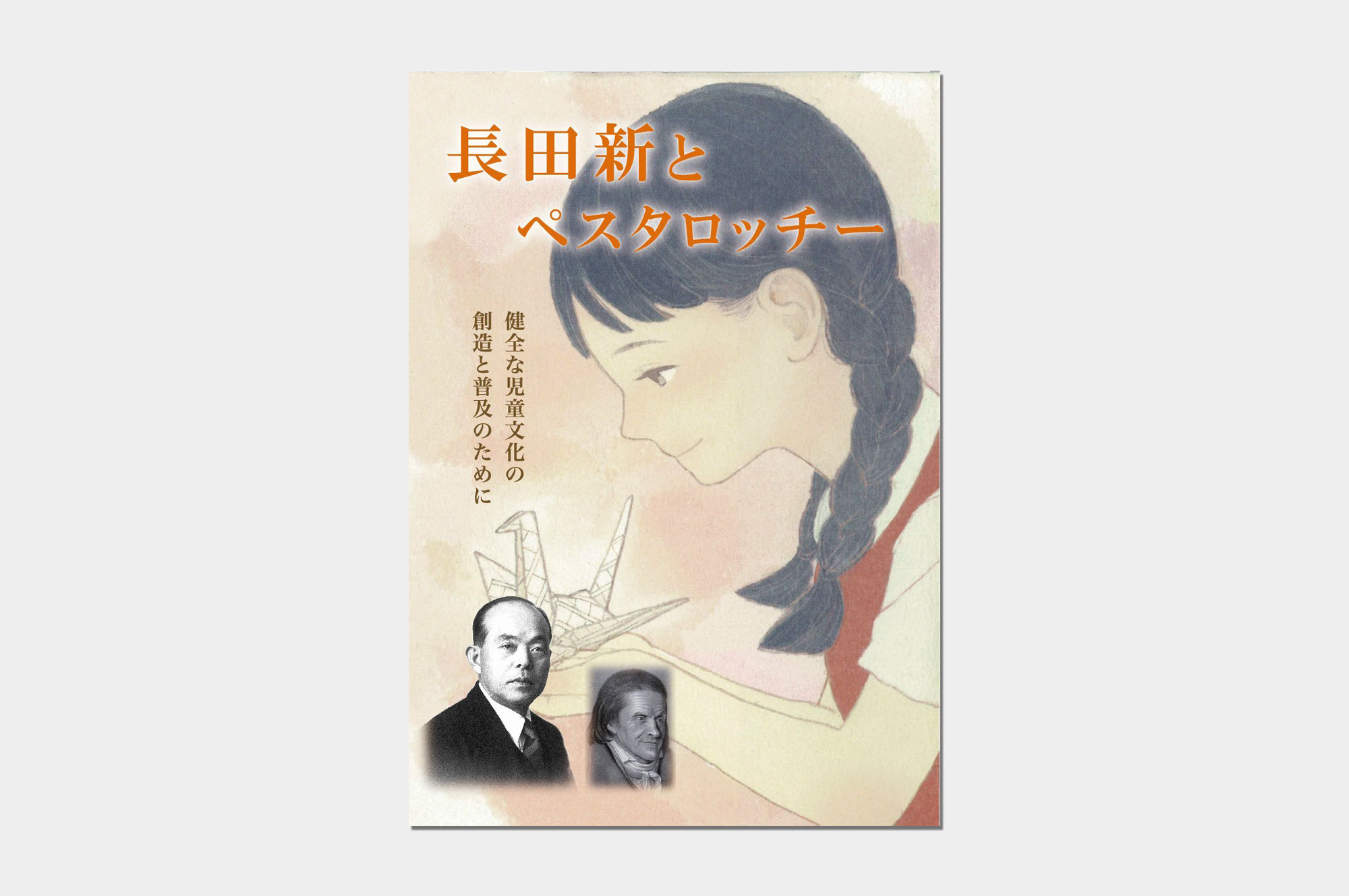 中綴じ冊子(長田新とペスタロッチー)